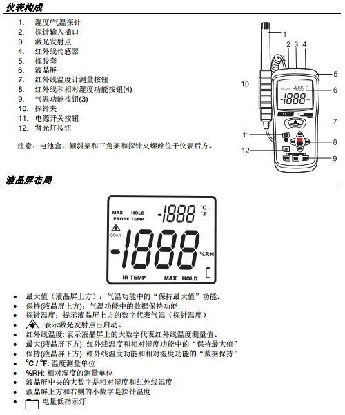 extech rh101温湿度计 红外测温仪